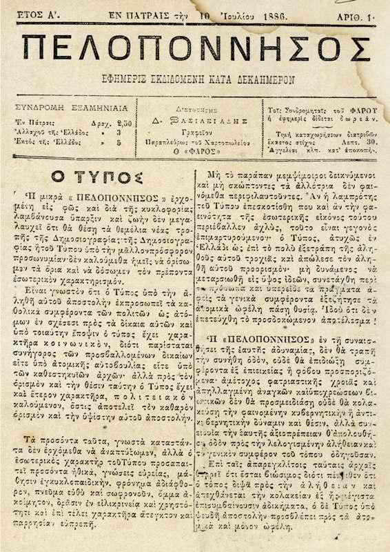 Πελοπόννησος - Έφημερίς εκδιδομενη κατά δεκαήμερον