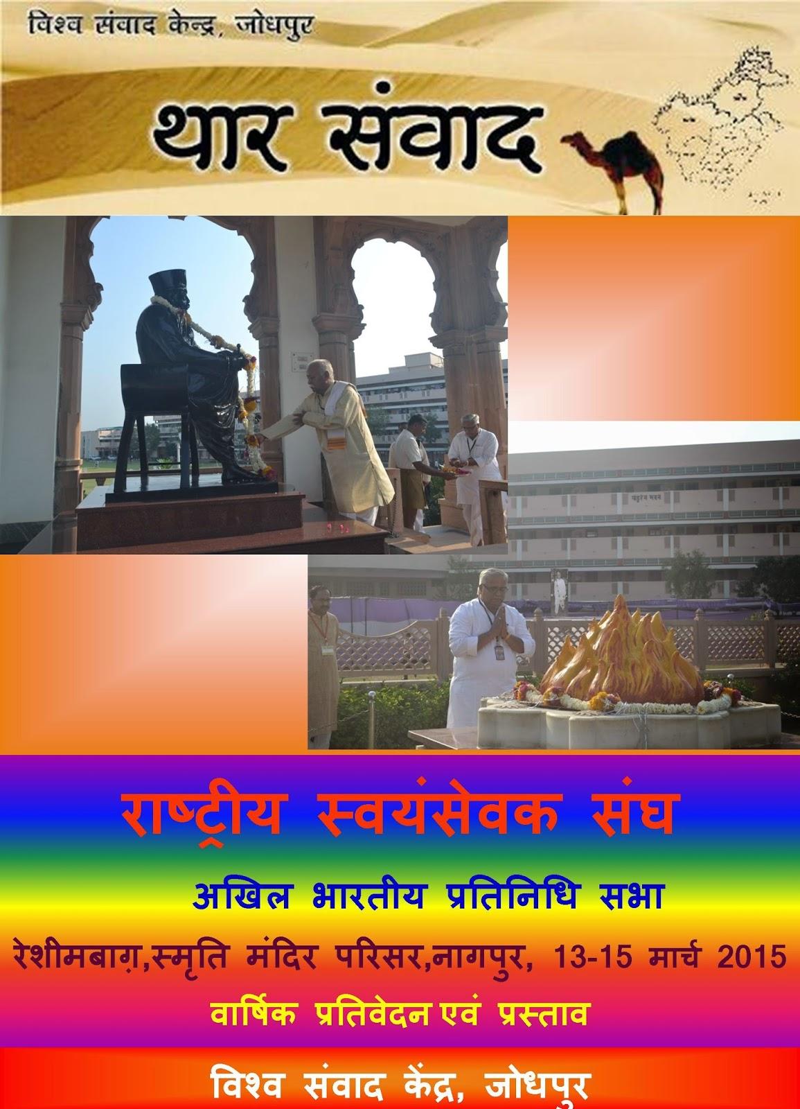 अखिल भारतीय प्रतिनिधि सभा में वार्षिक प्रतिवेदन तथा प्रस्ताव पुस्तक प्रारूप में