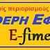 Ε-fimerida.com: Νέες ΑΠΟΚΛΕΙΣΤΙΚΕΣ ειδήσεις και σήμερα!