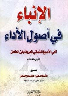 حمل كتاب الإنباء في أصول الأداء ( قراءات ) - ابن الطحان