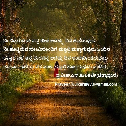 Love Failure Images For Facebook Kannada love failure quotes