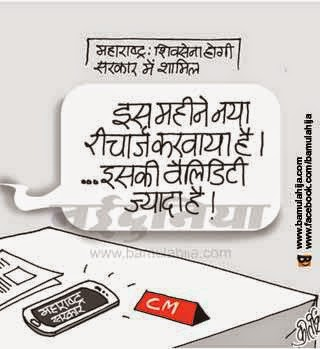 shivsena, maharashtra, bjp cartoon, cartoons on politics, indian political cartoon