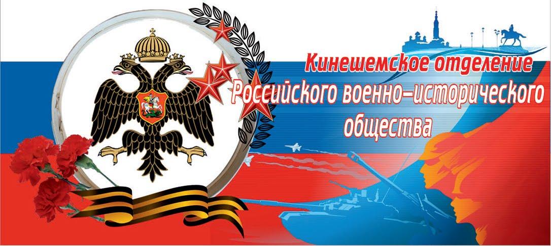 Кинешемское отделение Российского военно-исторического общества