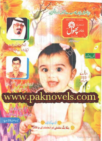 Mahnama Phool Magazine February 2015