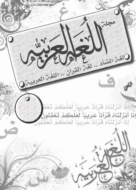 bahasa arab adalah bahasa yang dipilih allah sebagai bahasa al quran
