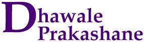 Dhawale Prakashan