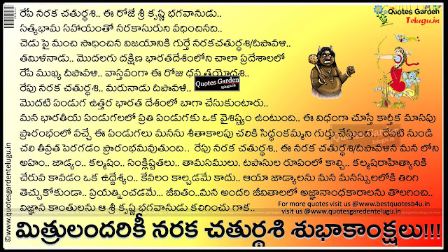 Naraka chaturdashi deepavali greetings information in telugu