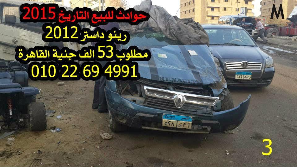 بيع سيارات حوادث 01022694991 شراء سيارات حوادث