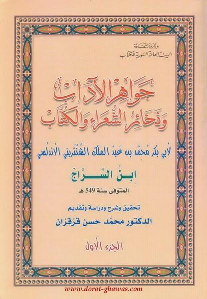 جواهر الآداب وذخائر الشعراء والكتاب - ابن السراج pdf