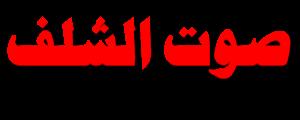 صوت الشلف • جريدة إلكترونية