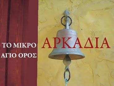 ΘΡΗΣΚΕΥΤΙΚΟΣ ΤΟΥΡΙΣΜΟΣ ΣΤΗΝ ΑΡΚΑΔΙΑ