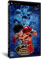 Hajime+No+Ippo+Portable+Victorious+Spirits+JAP+USA.png