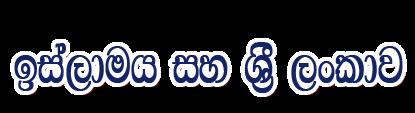 ඉස්ලාමය සහ ශ්රී ලංකාව Islam in Sinhala (Sri Lanka)