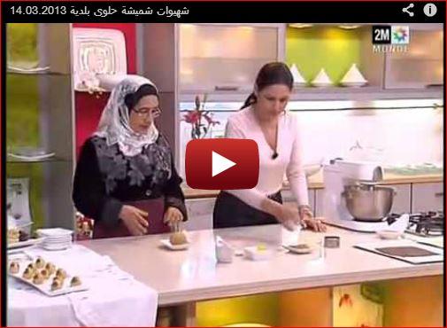 شهيوات شميشة حلوى بلدية 14.03.2013
