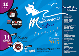 Mediterranean Culture Festival in Kastoria 2015