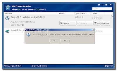 Wise Program Uninstaller. Предложение удалить программу.
