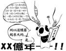 三大阿僧祇劫?!