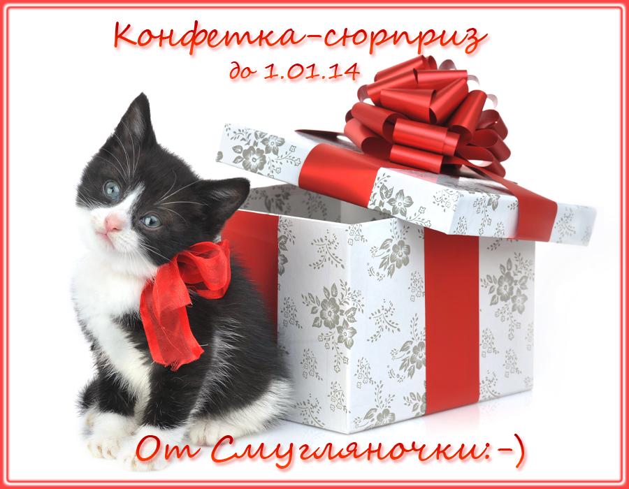 Конфетка от Смугляночки!!!)))