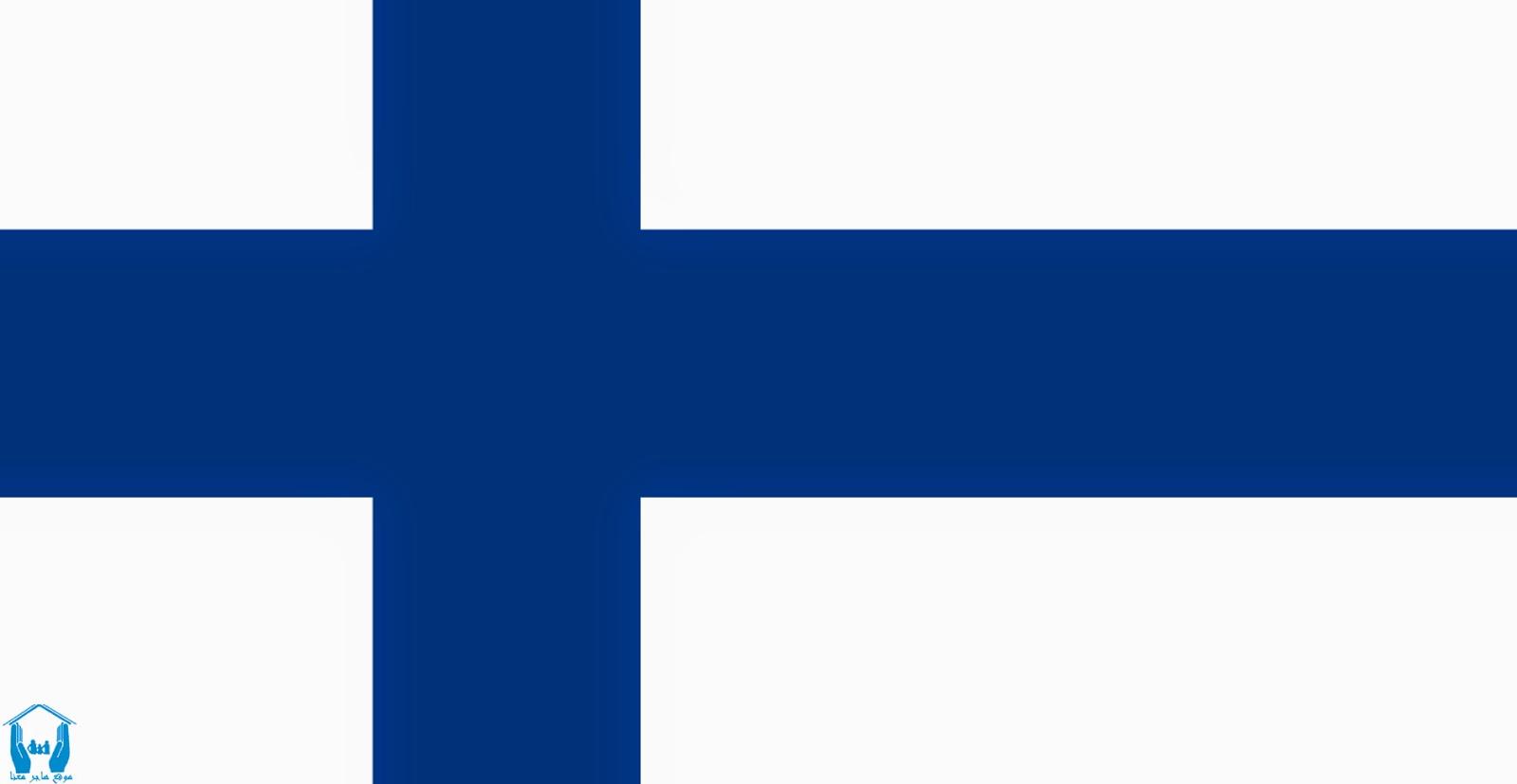 اللجوء الى فنلندا
