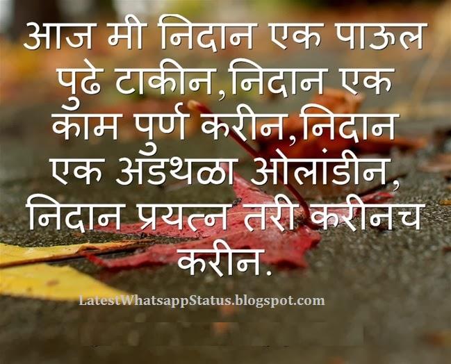 famous whatsapp marathi status whatsapp status quotes