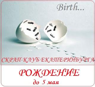 +++Задание Рождение до 05/05