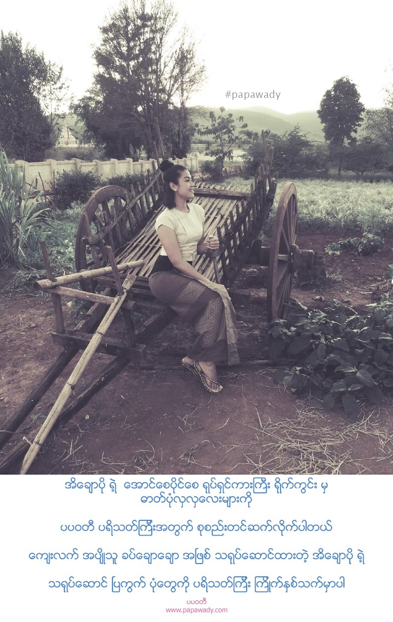 Ei Chaw Po and Aung Say Paing Say Movie Scenes Snapshots Album (1)