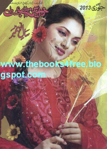khawateen digest january 2013 ebook khawateen digest january 2013 pdf