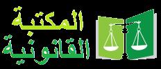 المكتبة القانونية