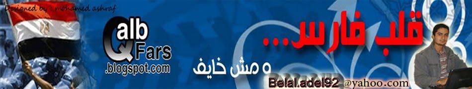 مدونة قلب فارس