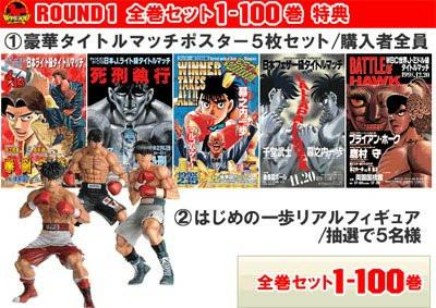 hajime no ippo manga alcanza 100 tomo
