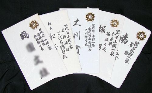 №14 「四代目小桜一家 執行部役員名刺 5最高幹部 名刺 本物   四