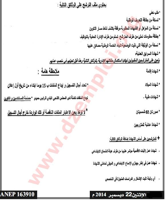 إعلان مسابقة توظيف في بلدية الرايس حميدو دائرة باب الوادي ولاية الجزائر ديسمبر 2014 ALG+02.jpg