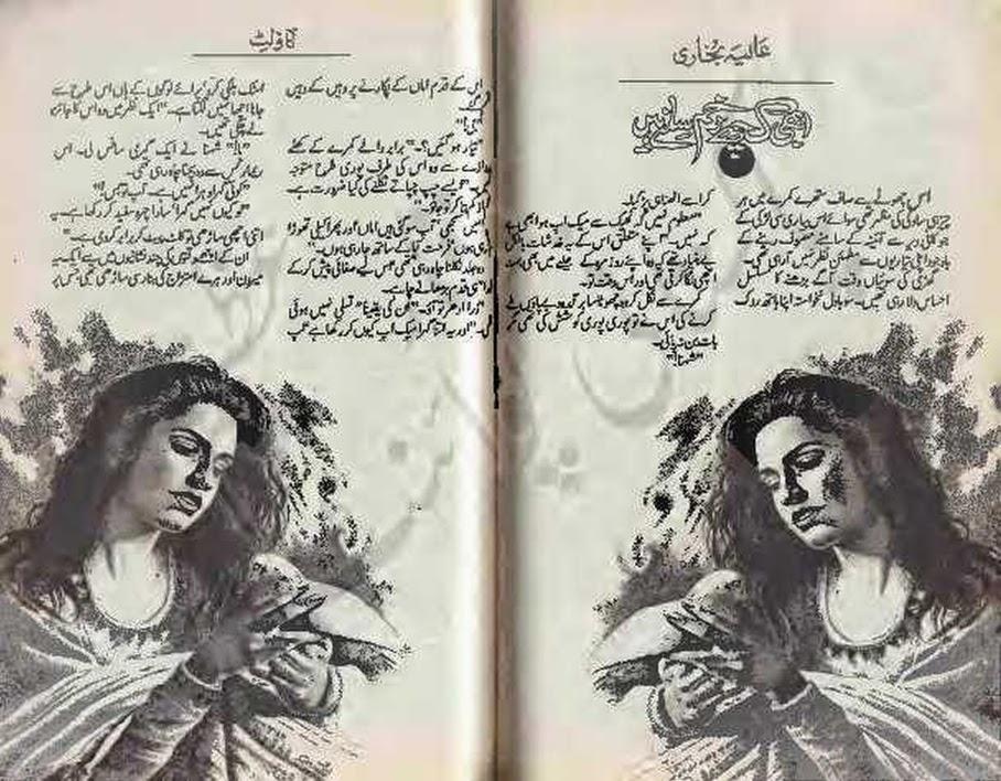 Abhi kuch zakham silney hen by Aliya Bukhari Online Reading.