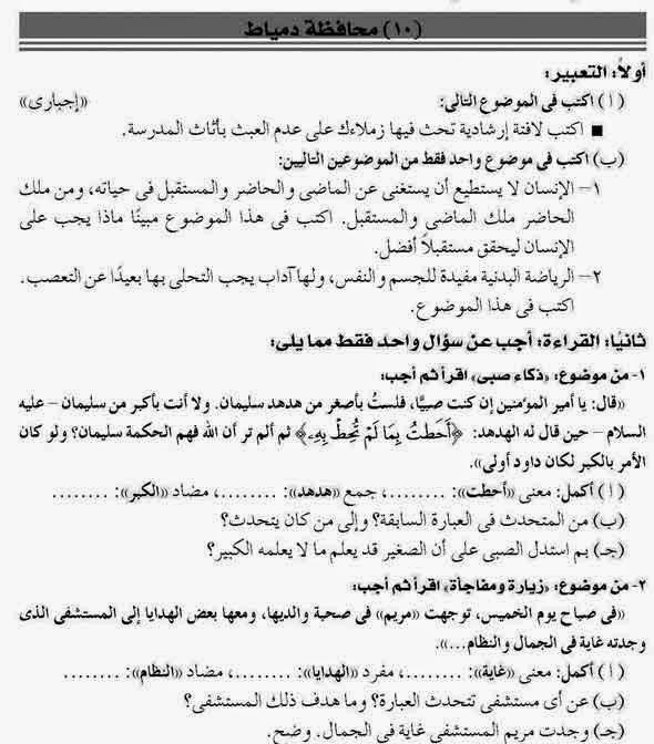 امتحان اللغة العربية محافظة دمياط للسادس الإبتدائى نصف العام ARA06-10-P1.jpg