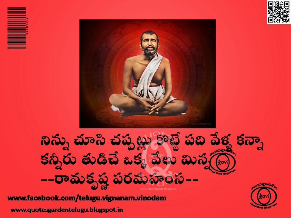 Ramakrishnaparamahamsa-Good-reads-n-quotes-telugu-images-305146