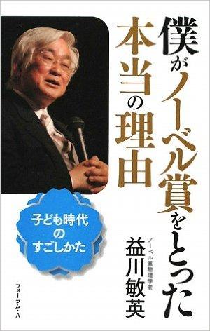 益川さん(ノーベル受賞者)が書いた中高生向けの本