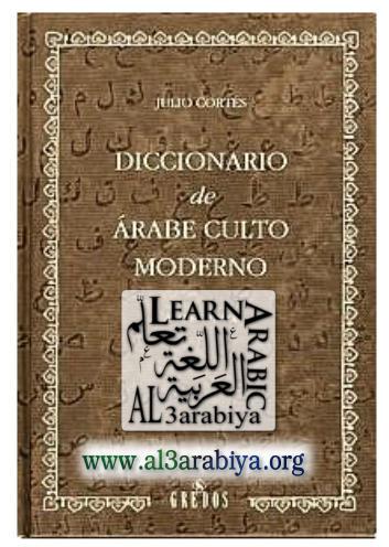 Diccionario de arabe culto moderno / Modern Cult Arabic Dictionary