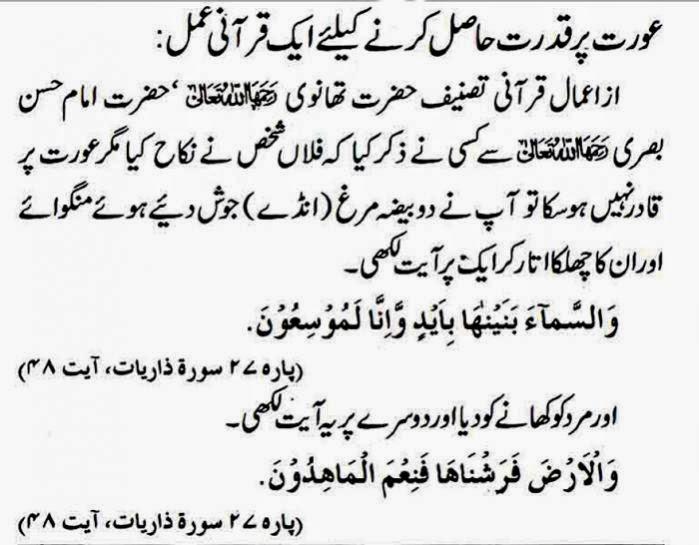 Aurat Par Qudrat Hasil Karnay K Liye 1 Qurani Amal