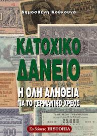 ΚΑΤΟΧΙΚΟ ΔΑΝΕΙΟ