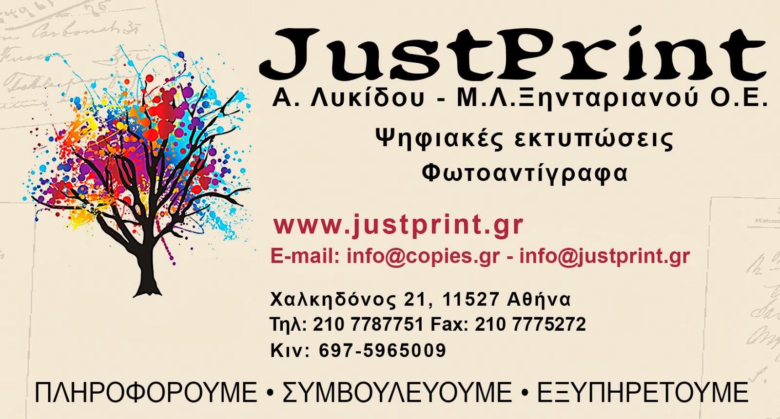JustPrint