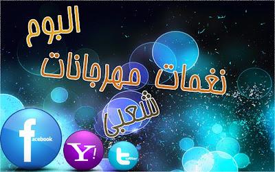 البوم نغمات مهرجانات شعبى 2012