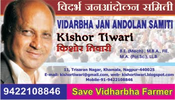 VIDARBHA JAN ANDOLAN SAMITI-91-9422108846