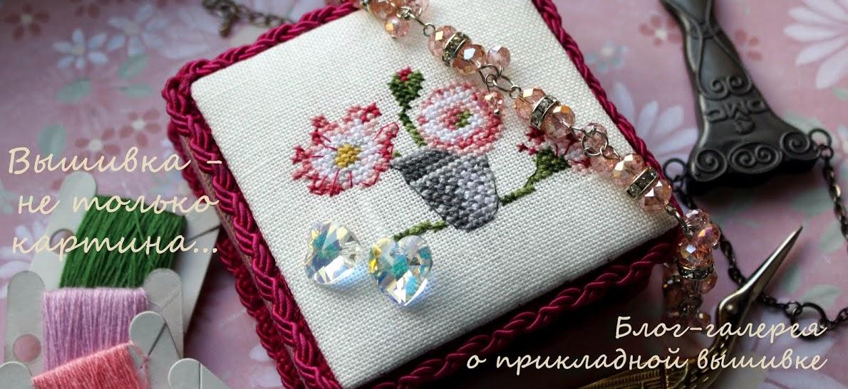Блог- галерея о прикладной вышивке