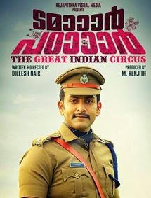 Watch Tamaar Padaar (2014) DVDScr Malayalam Full Movie Watch Online Free Download