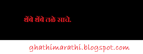 marathi mhani starting from tha2