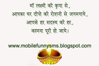 DIWALI MESSAGE IN HINDI