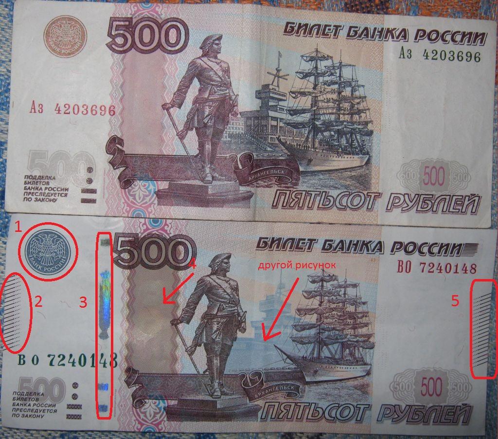как проверить 500 рублей старого образца - фото 7