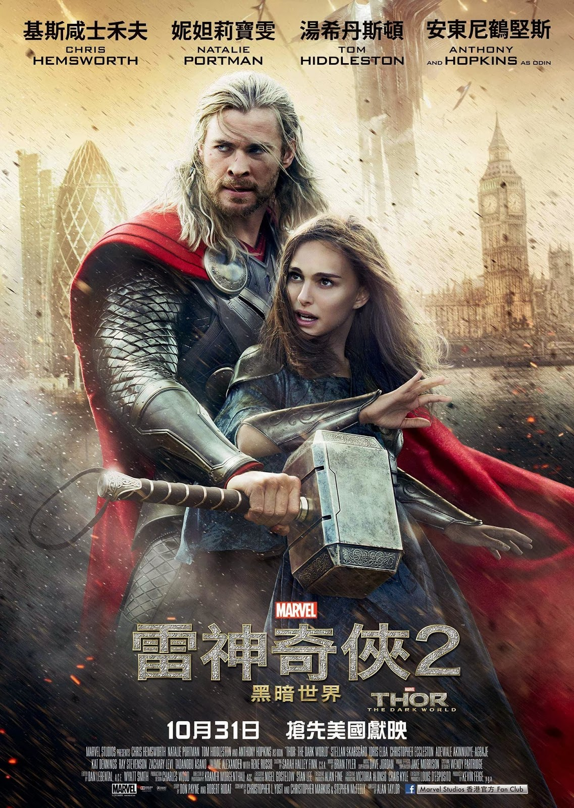 thor 2 the dark world – thor, his girlfriend, and two of his