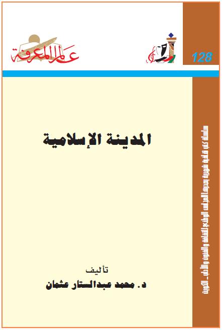 المدينة الإسلامية - محمد عبد الستار عثمان pdf