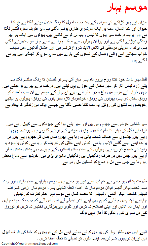 Spring Season Essay in Urdu